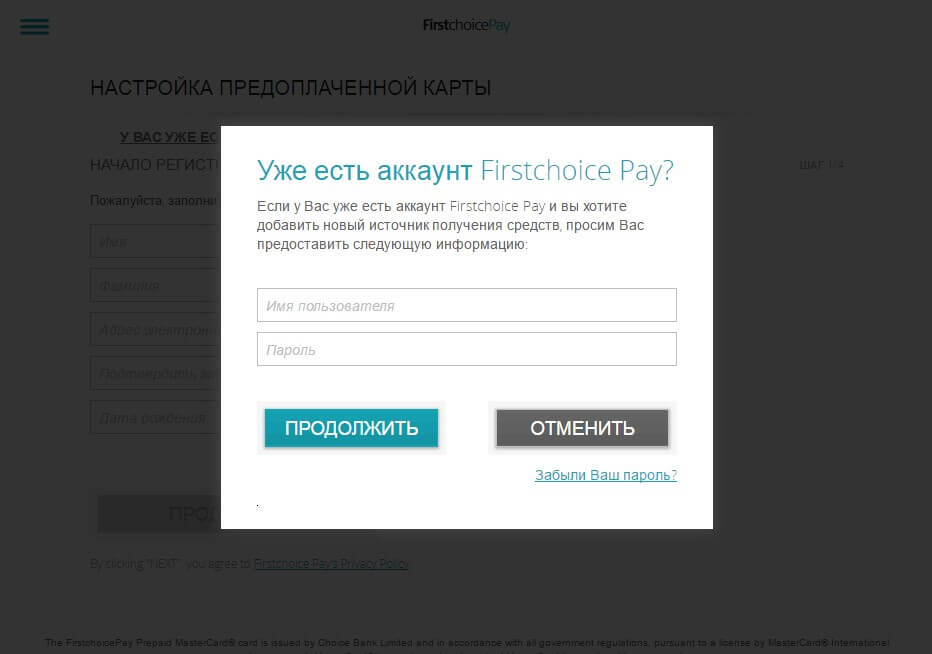 Форма заказа карты Firstchoice Pay (Payoneer) для работы на дому на сайте Chaturbate