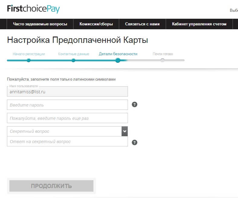 Заказ карты Firstchoice Pay (Payoneer)